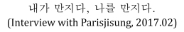 th_t_parisjisung201702