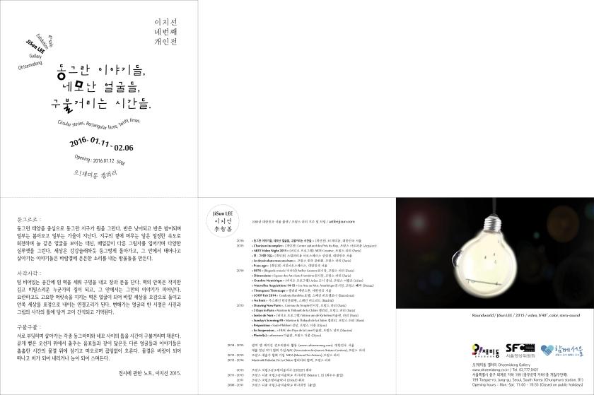 Reflet_JiSunLEE-2