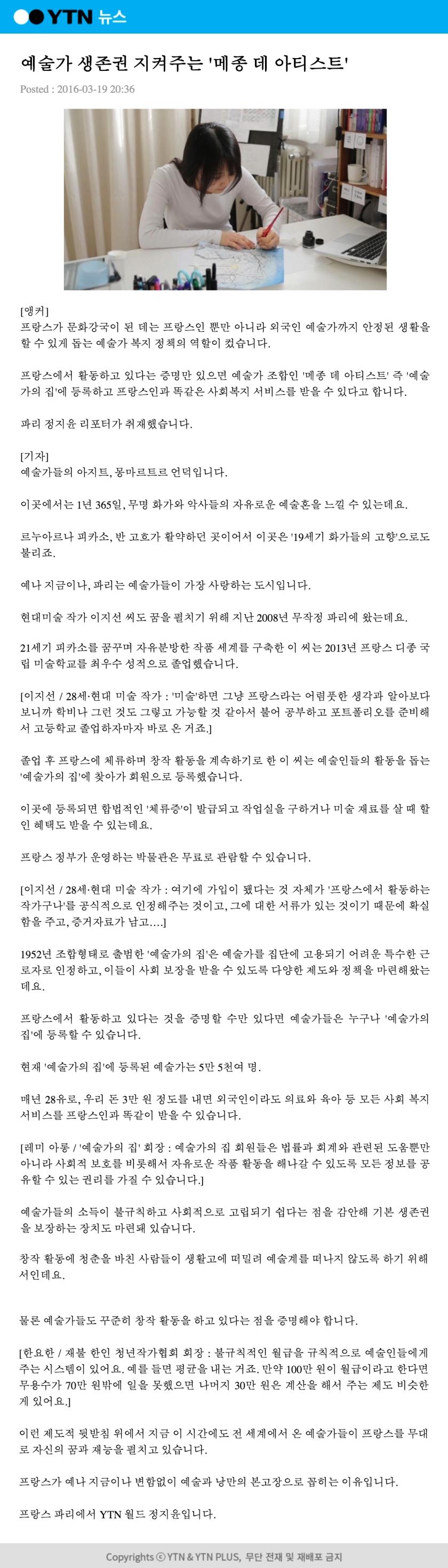 YTN Global Korean